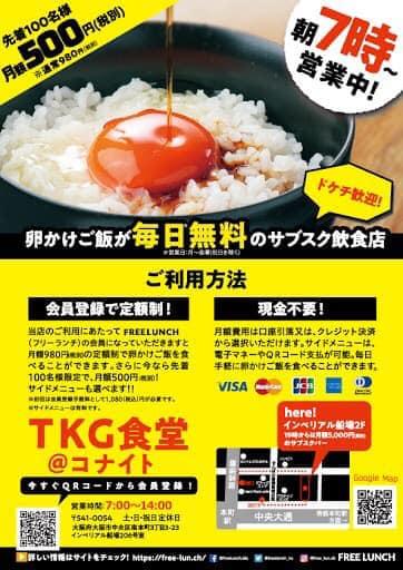 TKG食堂@コナイト